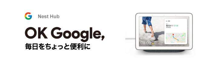 Google Nest Hub 法人専用ソフマップ.comにて2019年6月12日(水)より取り扱い開始