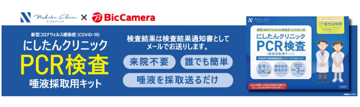 nishitan clinic にしたんクリニック×BicCamera 新型コロナウィルス感染症(COVID-19) にしたんクリニックPCR検査唾液採取用キット 検査結果は検査結果通知書としてメールでお送りします。 来院不要 誰でも簡単 唾液を採取送るだけ