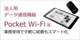 法人用データ通信機器 PocketWi-Fi等 業務使用で手軽に経費もスマート化