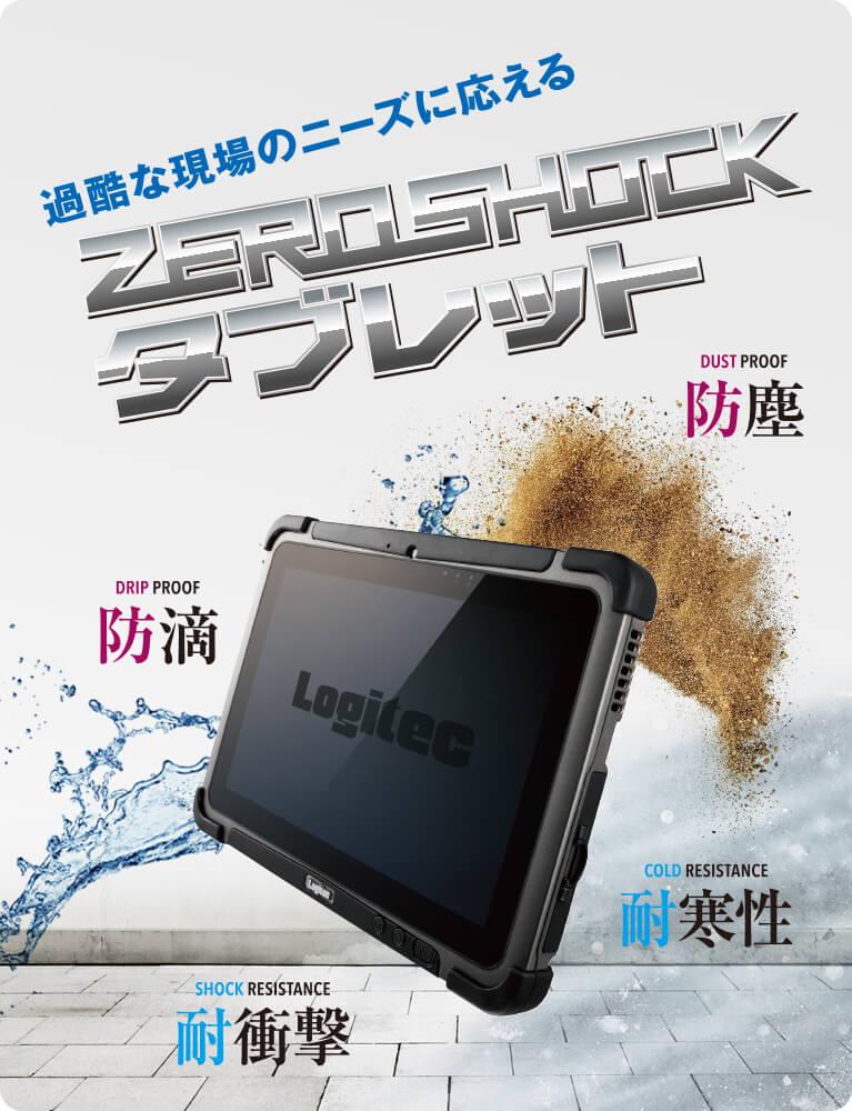 過酷な現場のニーズに応える ZEROSHOCKタブレット 防滴 防塵 耐衝撃 耐寒性