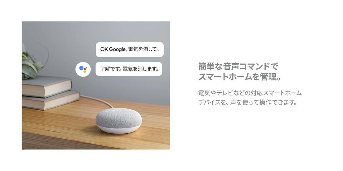 簡単な音声コマンドでスマートホームを管理。電気やテレビなどの対応スマートホームデバイスを、声を使って操作できます。