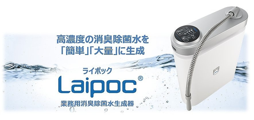 高濃度の消臭除菌水を「簡単」「大量」に生成 ライポック Laipoc 業務用消臭除菌水生成器
