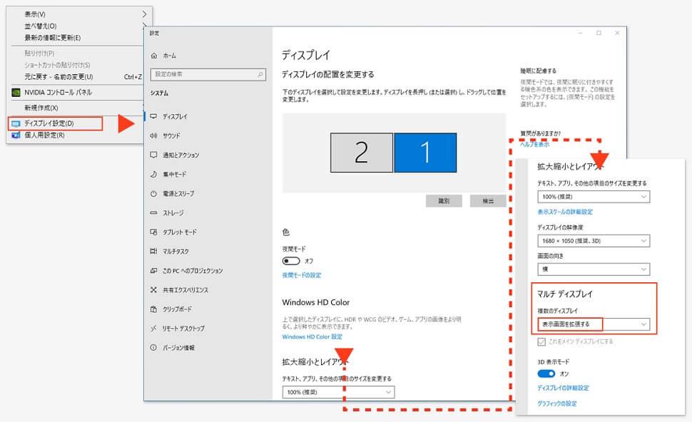Windows版画面設定