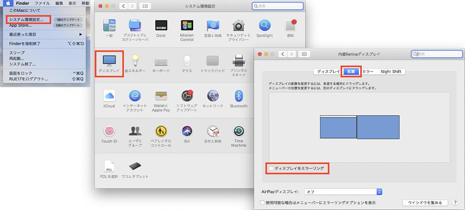 Mac版画面設定